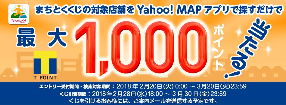Yahoo!MAPアプリで抽選で1000名に1000ポイント、5ポイントが20万名に当たる。~3/20。