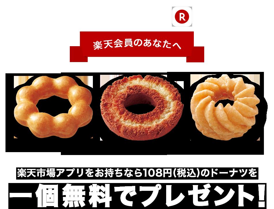 楽天市場アプリでミスタードーナツの108円ドーナツがもれなく1個貰える。