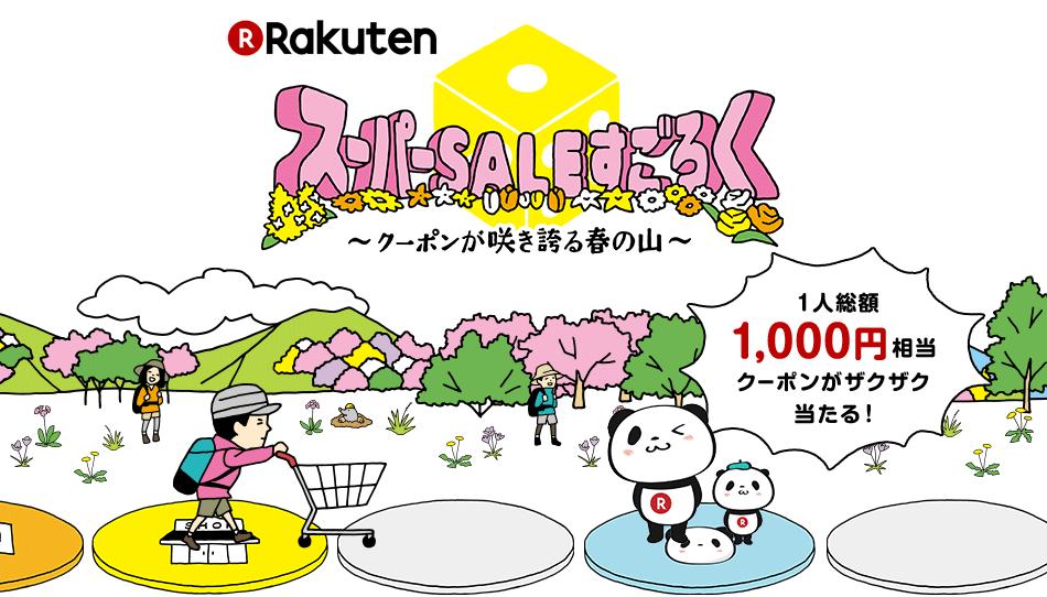 楽天スーパーSALEすごろくでクソゲーを楽しむと、数十万名に数百円クーポンが貰える。~3/8 2時。