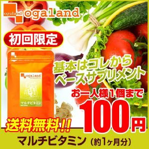 Yahooショッピングのサプリメント屋「オーガランド」でマルチビタミンサプリが100円送料無料。