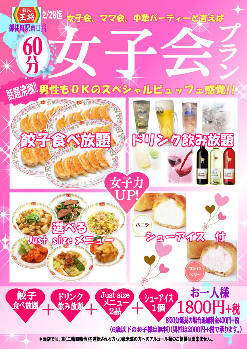 餃子の王将「御徒町駅南口店」で女性1800円男性2000円で60分餃子食べ放題+ドリンク飲み放題+ジャストサイズのメニュー2品+デザートのセール中。~2/28。