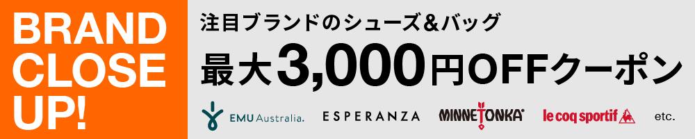 楽天ブランドアベニューでシューズ&バッグが最大3000円OFFクーポンを配信中。~2/22 10時。