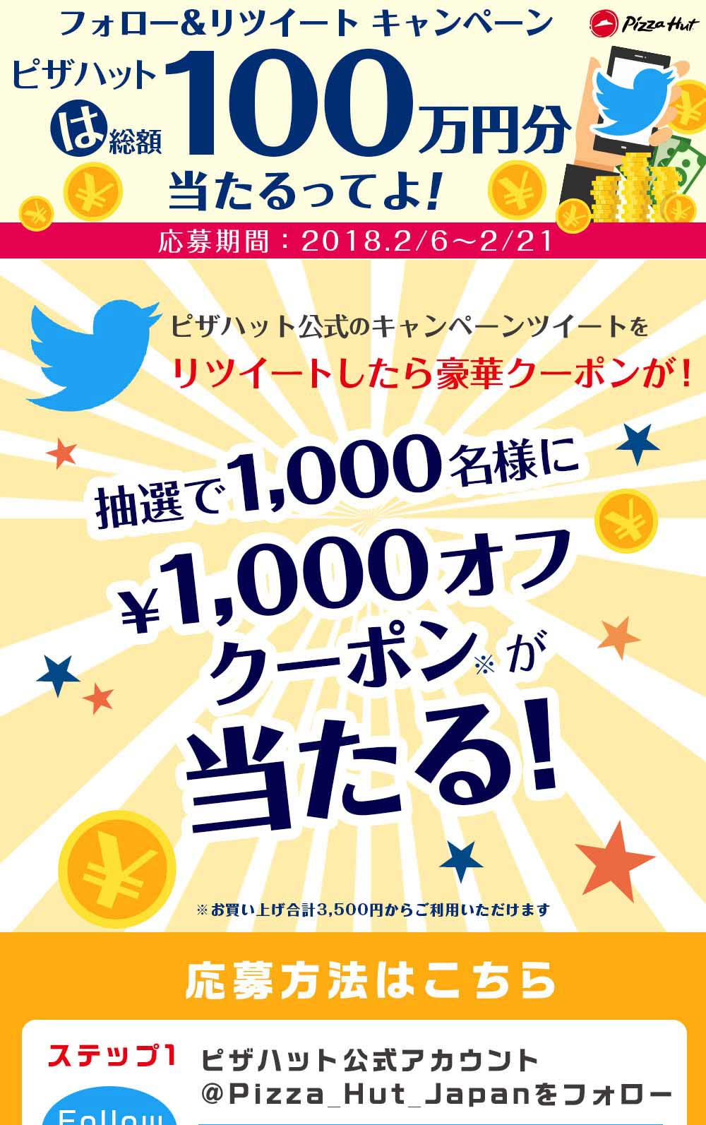 ピザハットで抽選で1000名に1000円OFFクーポンが当たる。~2/21。
