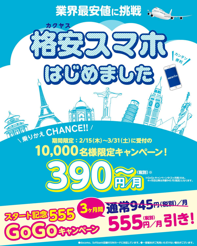 HISモバイルがMVNOに参入へ。1万名限定で3ヶ月間音声込み500MBが945円⇒390円。海外ローミングも1日500円で提供予定。