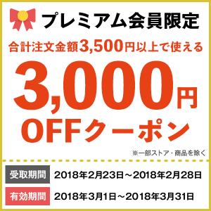 Yahoo!ショッピングのYahoo!プレミアム会員限定で先着12000名、3500円以上で3000円OFFクーポンを配信中。