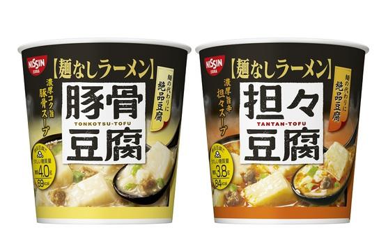 buzzlifeで麺なしラーメンの「濃厚なラーメンスープ」と「なめらか食感のおとうふ」が抽選で1000名に当たる。~2/25。