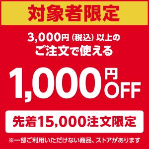 【先着】Yahoo!ショッピングで対象者限定、3000円以上で1000円引きクーポンを配信中。~2/26。