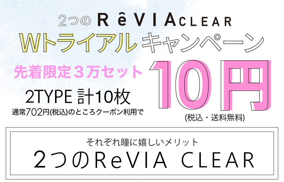 【先着3万個】楽天でワンデーコンタクトレンズのReVIA、10枚が702円⇒10円送料無料となるお試しキャンペーンを実施中。