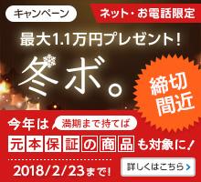 新生銀行で3-10年元本保証の円仕組預金に100万円以上預けると1000円もれなく貰える。ラーメン代にはなるな。~2/23。