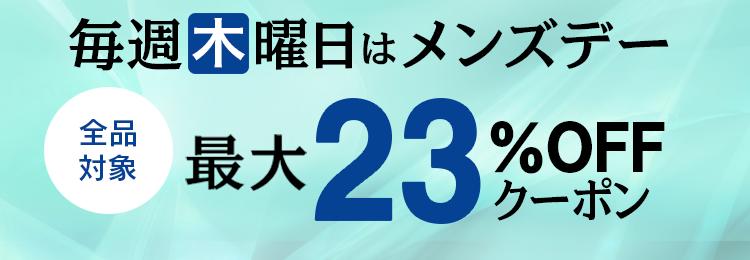 楽天Koboは毎週木曜日はメンズデーで最大23%OFFクーポンを配信中。