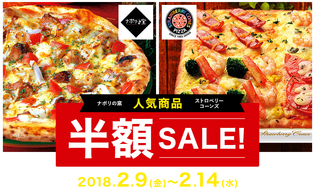 楽天デリバリーでストロベリーコーンズ・ナポリの窯の宅配ピザ半額セールを実施中。~2/14。
