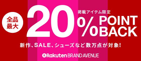 楽天ブランドアベニューで20%ポイントバック&1万円以上で777円OFFクーポン配布中。