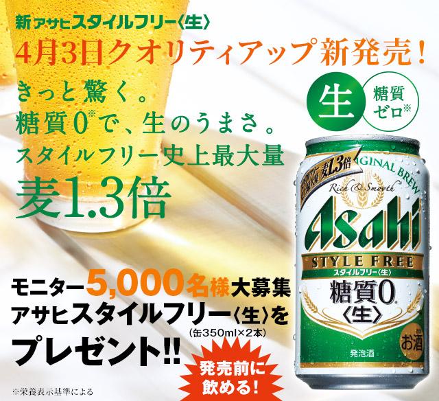 アサヒ スタイルフリー<生>(缶350ml×2本)が抽選で5000名に当たる。~2/27 10時。