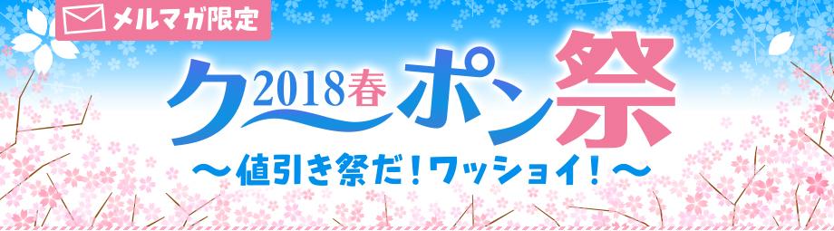 ひかりTVショッピングで2018年クーポン祭り(春)で60種類以上のクーポンを配信予定。dポイント25倍も併用可能。3/20 16時~。