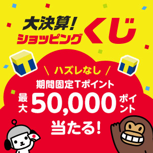 Yahoo!ショッピングの大決算!ショッピングくじで最大5万ポイントが当たる。合計4400万ポイントをバラマキ中。~3/25。