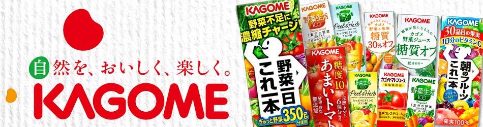 楽天スーパーDEALでカゴメの野菜ジュースやパスタソースがポイント20倍で投げ売り中。