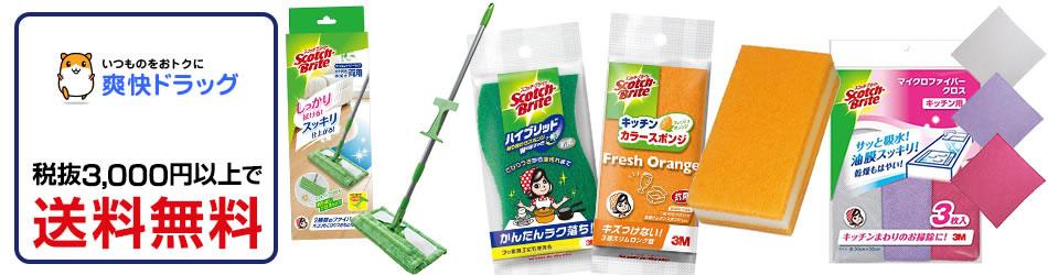 楽天スーパーDEALで爽快ドラッグのスコッチブライトなど掃除道具がセール中。