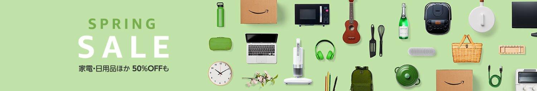 アマゾンでスプリングセール。パソコン、家電、食品、スマホアクセサリが5%~最大半額となるクーポンを配信中。~5/6。