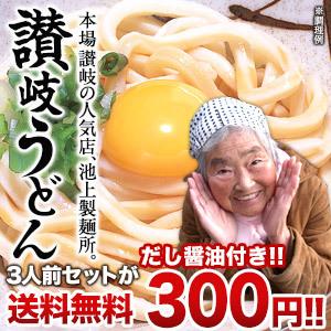 楽天で「池上製麺所 るみばあちゃん特製讃岐うどん 3人前」が300円送料無料で販売中。