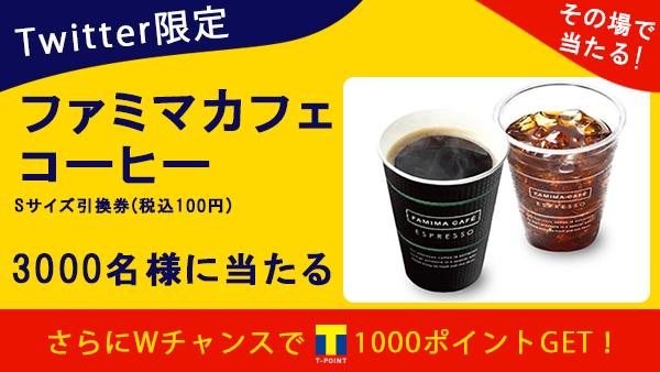 ファミマカフェのコーヒーが抽選で3000名に当たる。~3/15 17時。