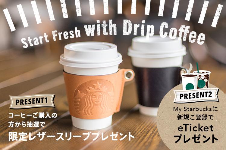 マイスターバックスに新規登録でもれなくお替わり無料のOne More Coffee eTicketが3枚分貰える。ドリップ コーヒー/カフェ ミスト購入で限定レザースリーブが抽選で1000名に当たる。~4/11。