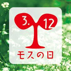 モスバーガーで3月12日は「モスの日」。「かすみ草の種」と「クーポン付きリーフレット」を無料配布中。~3/13。