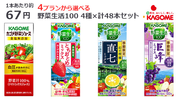 Eクーポンでカゴメ 野菜生活100を含む 4種×計48本セット」が3170円、1本67円。