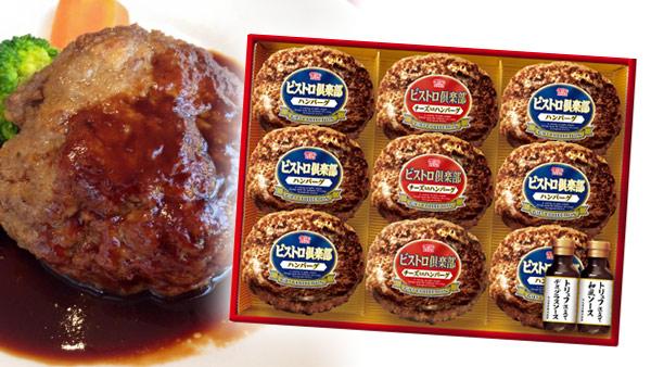 Eクーポンで「丸大食品の2種類のハンバーグとトリュフ仕立てのソースのセット」が3240円⇒1500円。