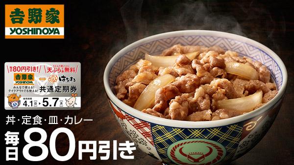【今日まで】Eクーポンで吉野家で丼・定食80円引き定期券、はなまるうどんで『天ぷら定期券』が300円⇒250円でセール中。