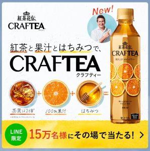 コカ・コーラで「紅茶花伝 クラフティー 贅沢しぼりオレンジティー」410mlPETが抽選で15万名に当たる。コンビニで引き換え可能。~3/19。