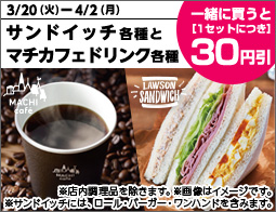 ローソンでマチカフェコーヒーとサンドイッチ・ロールパンを買うと最大30円引き。