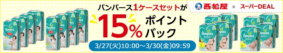 【1000円引きCPがもう終わるぞ】楽天ネットベイビーワールドでパンパースS-XLサイズが最大50%バックでセール中。
