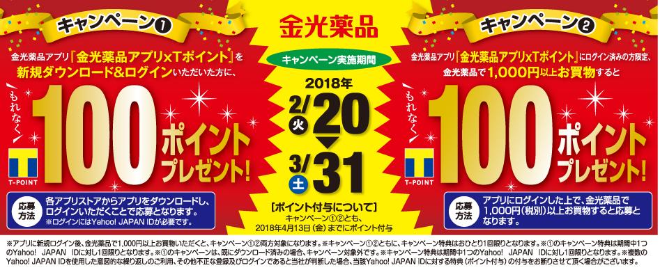 金光薬品のアプリにログインするだけでもれなく100Tポイント、更に1000円以上買い物をすると100ポイント、合計200ポイントが貰える。~3/31。