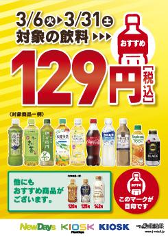 ニューデイズで爽健美茶、コカコーラ、生茶、伊右衛門、おーいお茶、ボトルコーヒーなどソフトドリンクが129円均一セール。~3/31。