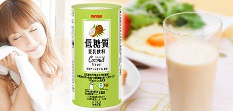 楽天スーパーDEALで低糖質豆乳 30本入りがポイント半分バックで1本実質85円。~本日15時。