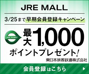 JREモールで会員登録するともれなく500ポイント、商品購入で更に500ポイントが貰える。~3/26。