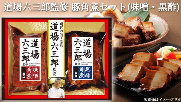 Eクーポンでトロトロになるまでじっくり煮込んだ豚角煮が5160円⇒2580円。