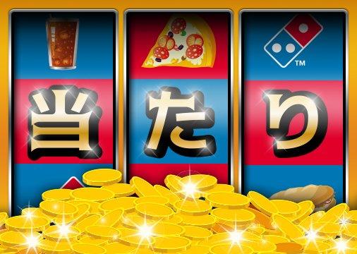 ドミノピザで抽選で1万名に1000円引きクーポンを配信中。~3/5。