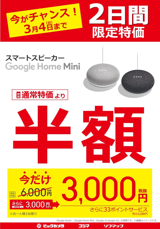 ビックカメラとソフマップ、コジマの実店舗限定でスマートスピーカー「Google Home mini」が6000円⇒3000円の半額セール。3/3~3/4。