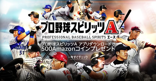 アマゾンでAndroidアプリストアで初めて『プロ野球スピリッツA』をインストールすると、もれなく500Amazonコインが貰える。~4/19。