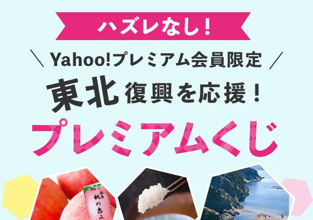 Yahoo!プレミアム会員限定、東北復興応援くじでの500ポイントが25万名に当たる。毎日くじ引き可能。~3/31。
