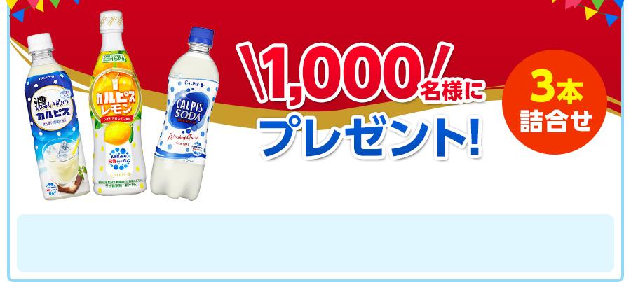 アサヒのカルピス飲料セットが抽選で1000名に当たる。~4/3 10時。