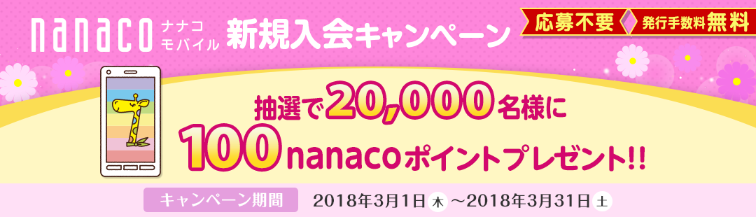 nanacoモバイルの入会で抽選で2万名に100nanacoポイントが当たる。~3/31。