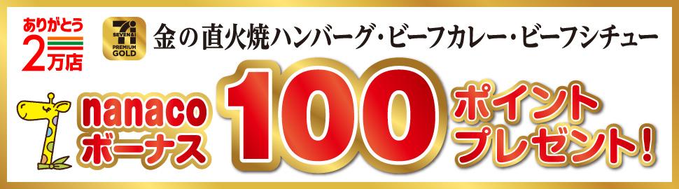 セブンイレブンで2万店達成記念、nanacoでセブンプレミアム ゴールドを買うと100ポイントが貰える。~3/7。