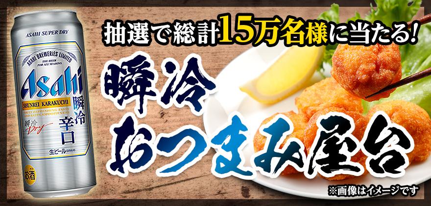アサヒビールのLINEで『アサヒスーパードライ 瞬冷辛口』30円引きクーポンが10万名、からあげクン20円引きが5万名にもれなく貰える。~3/14。