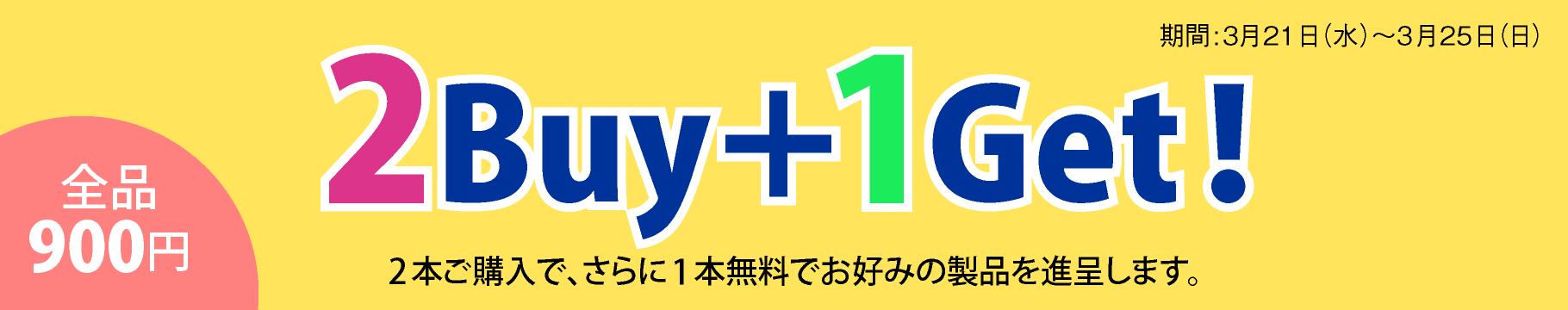 ソースネクストで900円のソフト2本買うと1本無料。六角大王や本格翻訳、いきなりPDFなど。~3/25。