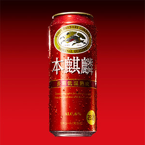 プレモノで『本麒麟 (500ml缶×1本)』が抽選で20000名に当たる。イオンで引き換え可能。~3/25 12時。