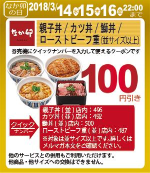毎月14・15・16日は《なか卯の日》。【親子丼】 【カツ丼】 【鰤丼】 【ローストビーフ重】 が100円引き。お子様セットが190円引き。