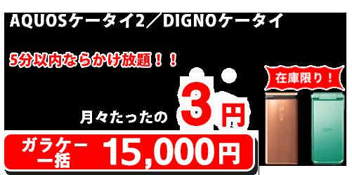 【iPhone8追加】ソフトバンクのケータイ乗り換え.comでガラケー一括15000円で月3円維持、DIGNO/AQUOSスマホが月618円維持可能。