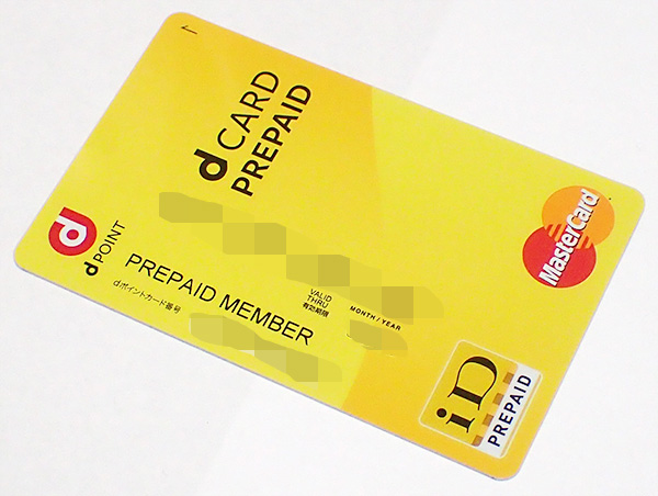dカード プリペイドが届いたぞ。通常のリクルートやPonta、dポイントをチャージしてアマゾンギフト券に変換可能。マスターカード、iD、ApplePayとして利用可能。